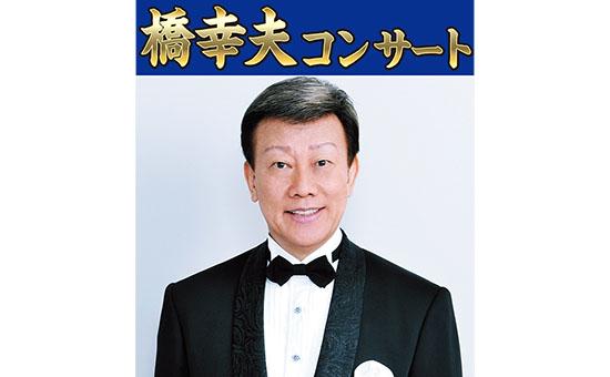 夢グループ主催 夢 スター歌謡祭 橋幸夫コンサート 人生は長いようであっというま 夢を持って生きよう!